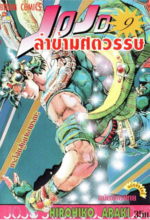 THjojo-vol9.png