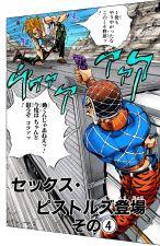Chapter 465 Cover B.jpg