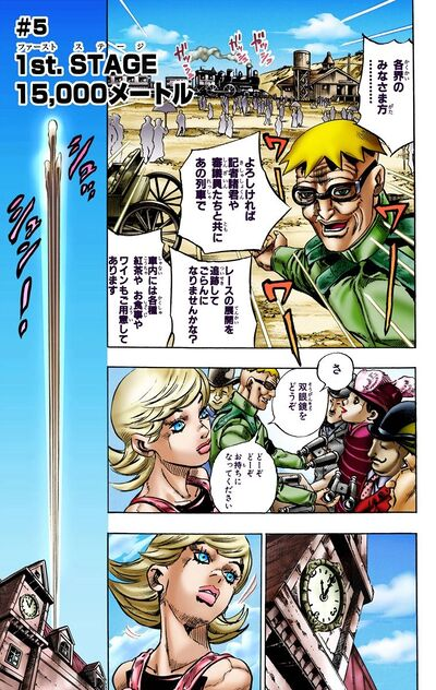 SBR Chapter 5 Cover A.jpg
