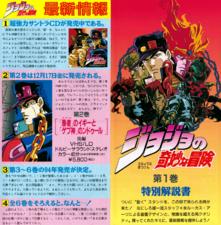 1993 OVA VHS Booklet Vol. 1.png