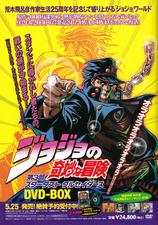 PB Movie Booklet OVA EventFlyer 2007.png