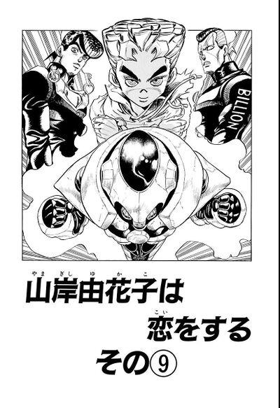 Chapter 302 Cover B Bunkoban.jpg