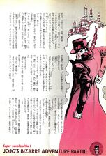 12 Jump Novel Vol. 4 Jotaro 3.jpg