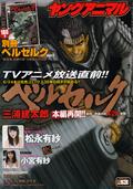 YA Issue 13 2016.png