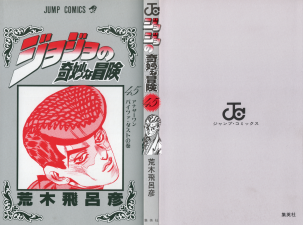 Volume 45 Book Cover.png