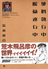 UEUJ Collector's Outside Cover and Obi.png
