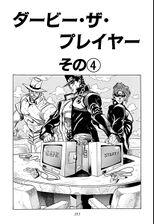 Chapter 230 Bunkoban.jpg