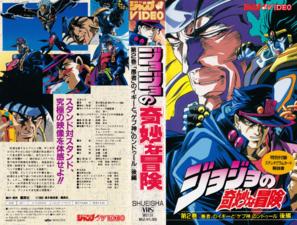 1993 OVA VHS Vol. 2.png