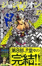 JJL Vol 27 SO Anime Ripples of Adventure Promo Obi.jpg