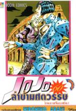 THjojo-vol60.png
