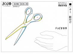 GWModel-Scissors.png