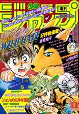 Weekly Jump February 5 1996.jpg