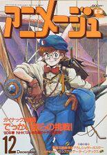 Animage December 1989 Cover.jpg