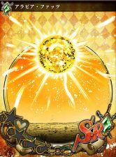 JJSS ArabiaFats.jpg