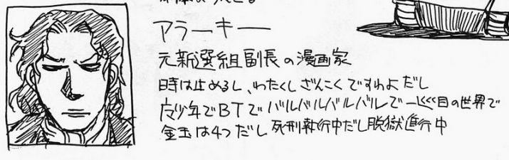 Hirano araki.jpg