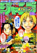 Akamaru Jump, June 9 2000.png