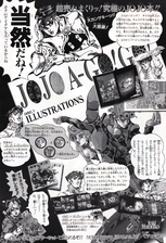 JOJO A-Go-Go 1 WSJ Issue 17 - 2000.png