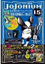 Ultra Jump 2015 Issue 1 Jojonium.png