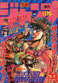 Weekly Jump July 25, 1988.png
