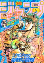 Weekly Jump July 25, 1988.png