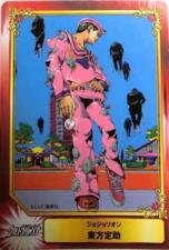 JJL Ultra Jump May 2020 Card.png