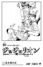 JJL Volume 10 Illustration.png