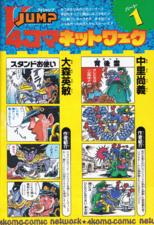 6 VJUMP - 1993-04 4KomaComic.png