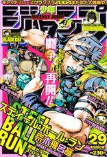 Weekly Jump June 28 2004.jpg