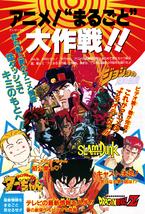 VJUMP 1993-11 OVA Ad.png