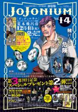 Ultra Jump 2014 Issue 12 Jojonium.png