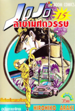 THjojo-vol15.png