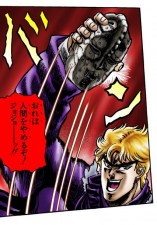 Dio rejecting.png