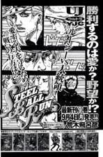 5 SBR S-Manga Sep 2006 UJ.png
