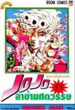 THjojo-vol55.png