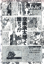 JOJO A-Go-Go 2 WSJ Issue 17 - 2000.png