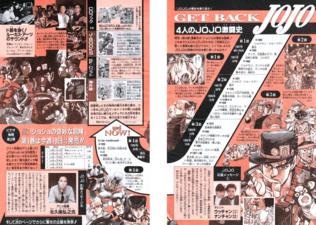 Weekly Jump November 29 1993 JoJo Page 3&2.png