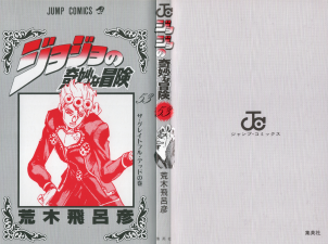 Volume 53 Book Cover.png