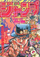 Weekly Jump July 8 1991.jpg