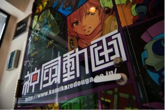 Kamikaze-Douga-Door.png