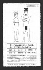 Taizo Vol 7 A206.jpg