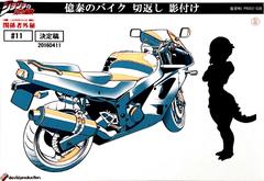 OkuyasuBikeRHCP2-MS.png