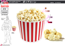 PopcornDream-MSC.png