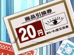 Morioh Meiwado anime.png