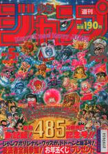 Weekly Jump Jan 15, 1988.png