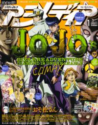 Animedia 01-2016.png