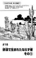 SBR Chapter 15 Tankobon.jpg