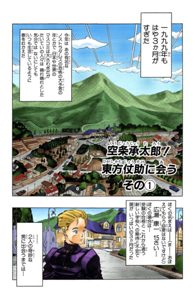 Chapter 266 Cover A.png