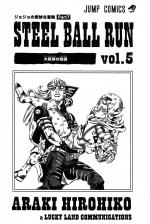 SBR Volume 5 Illustration.png