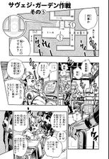 SO Chapter 44 Cover A Bunkoban.jpg