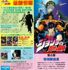 1993 OVA VHS Booklet Vol. 4.png